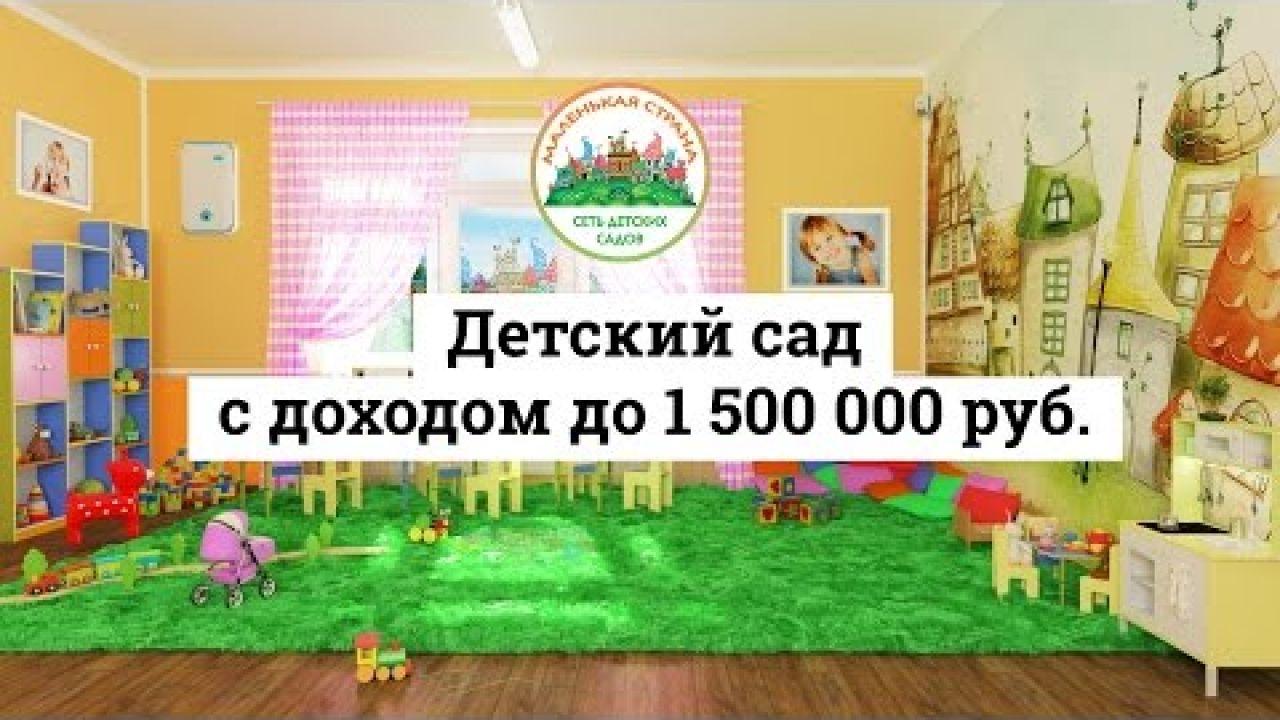 Открываем частный детский сад