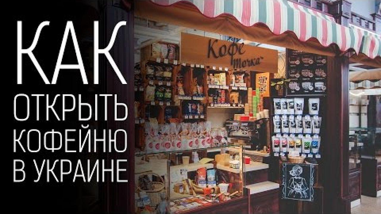Как открыть кофейню в Украине. Кофейный бизнес по франшизе